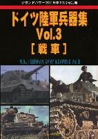 ドイツ陸軍兵器集 Vol.3 (戦車)