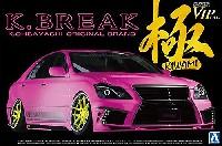 アオシマ1/24 スーパーVIPカー 極シリーズK-BREAK 18 クラウン ハイパーゼロカスタム Ver.2