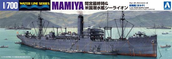 日本海軍 給糧艦 間宮 & 米潜水艦 シーライオンプラモデル(アオシマ1/700 ウォーターラインシリーズNo.010389)商品画像