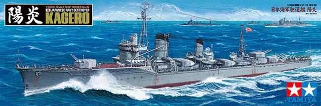 日本海軍 駆逐艦 陽炎プラモデル(タミヤ1/350 艦船シリーズNo.032)商品画像