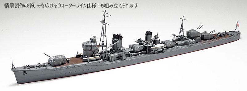 日本海軍 駆逐艦 陽炎プラモデル(タミヤ1/350 艦船シリーズNo.032)商品画像_2
