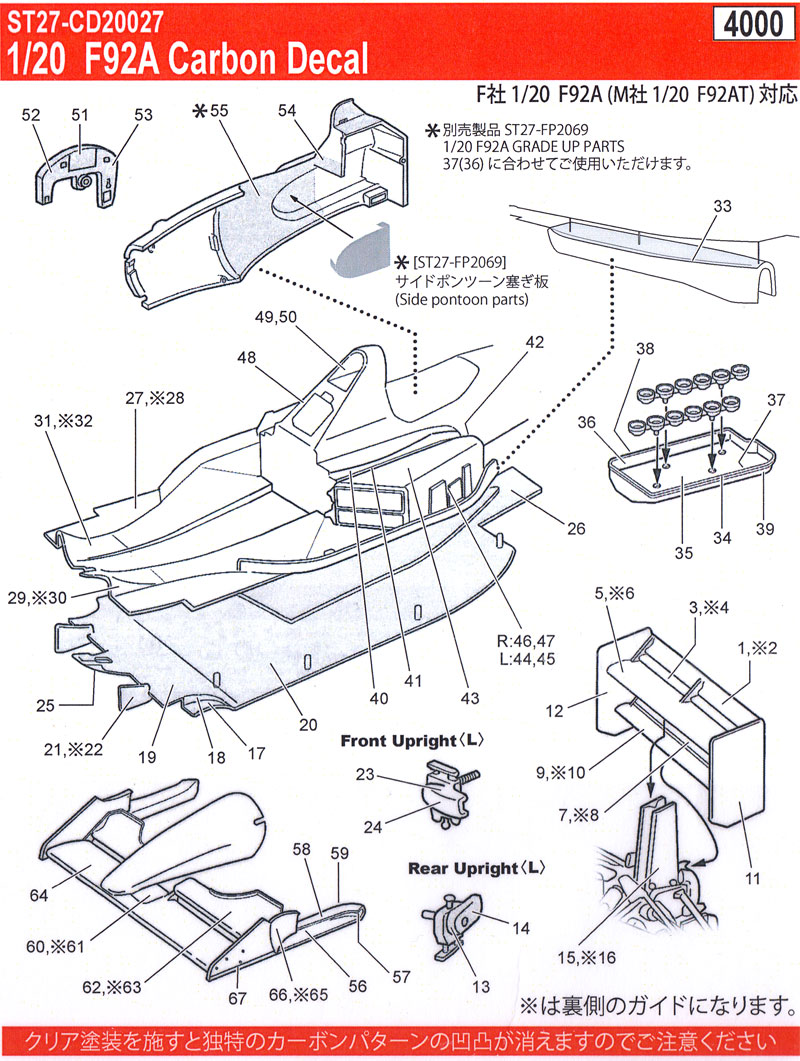フェラーリ F92A カーボンデカールデカール(スタジオ27F1 カーボンデカールNo.CD20027)商品画像_2