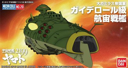 ガイデロール級 航宙戦艦プラモデル(バンダイ宇宙戦艦ヤマト2199 メカコレクションNo.020)商品画像