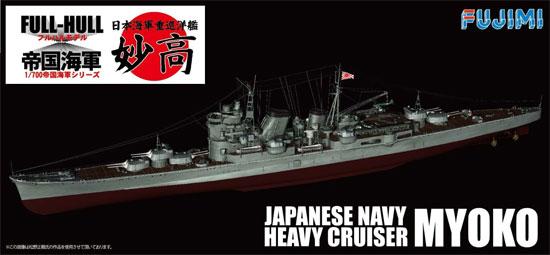 日本海軍 重巡洋艦 妙高 (フルハルモデル)プラモデル(フジミ1/700 帝国海軍シリーズNo.032)商品画像
