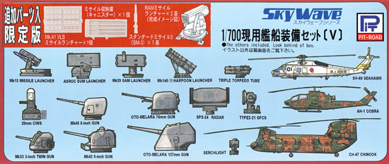 現用艦船装備セット 5 (追加パーツ入 限定版)プラモデル(ピットロードスカイウェーブ E シリーズNo.E-001SP)商品画像