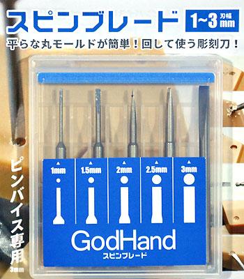 スピンブレード (刃幅 1-3mm)マイクロブレード(ゴッドハンド模型工具No.GH-SB)商品画像