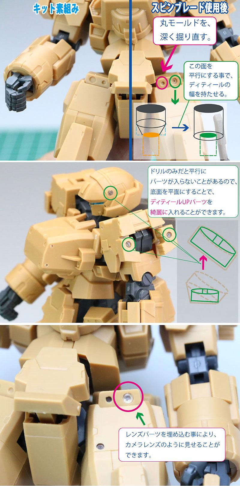 スピンブレード (刃幅 1-3mm)マイクロブレード(ゴッドハンド模型工具No.GH-SB)商品画像_3