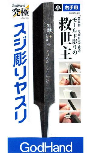 スジ彫りヤスリ 小 (右手用)ヤスリ(ゴッドハンド模型工具No.GH-MTY-S-R)商品画像