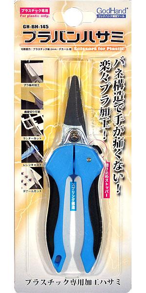 プラバンハサミ鋏(ゴッドハンド模型工具No.GH-BH-145)商品画像