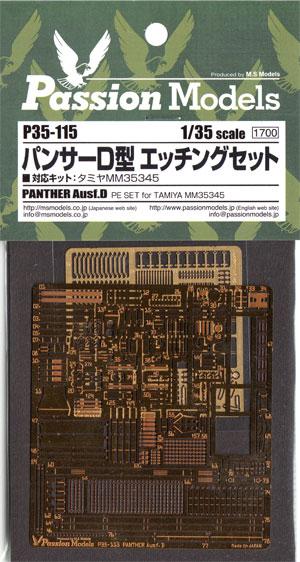 パンサーD型 エッチングセット (タミヤ用)エッチング(パッションモデルズ1/35 シリーズNo.P35-115)商品画像