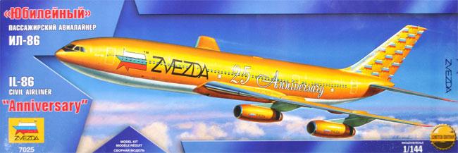 イリューシン IL-86 旅客機 アニバーサリープラモデル(ズベズダ1/144 エアモデルNo.7025)商品画像