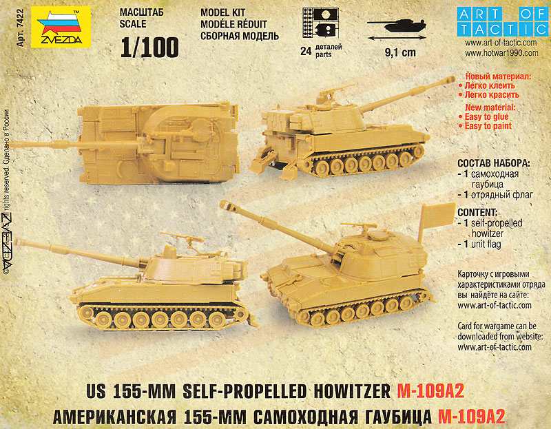 M109A2 155mm自走榴弾砲プラモデル(ズベズダART OF TACTIC HOT WARNo.7422)商品画像_1
