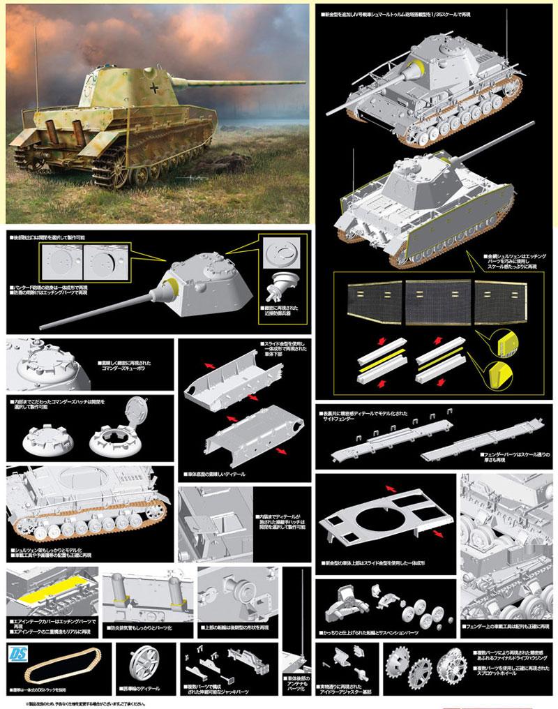 ドイツ 4号戦車 シュマールトゥルム砲塔搭載型プラモデル(ドラゴン1/35 '39-'45 SeriesNo.6824)商品画像_2
