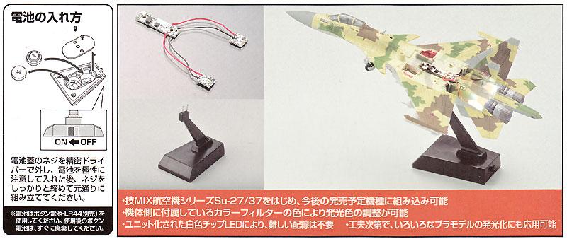 白色発光ユニットプラモデル(トミーテック技MIXNo.OP011)商品画像_1