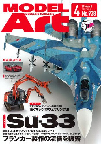 モデルアート 2016年4月号雑誌(モデルアート月刊 モデルアートNo.938)商品画像