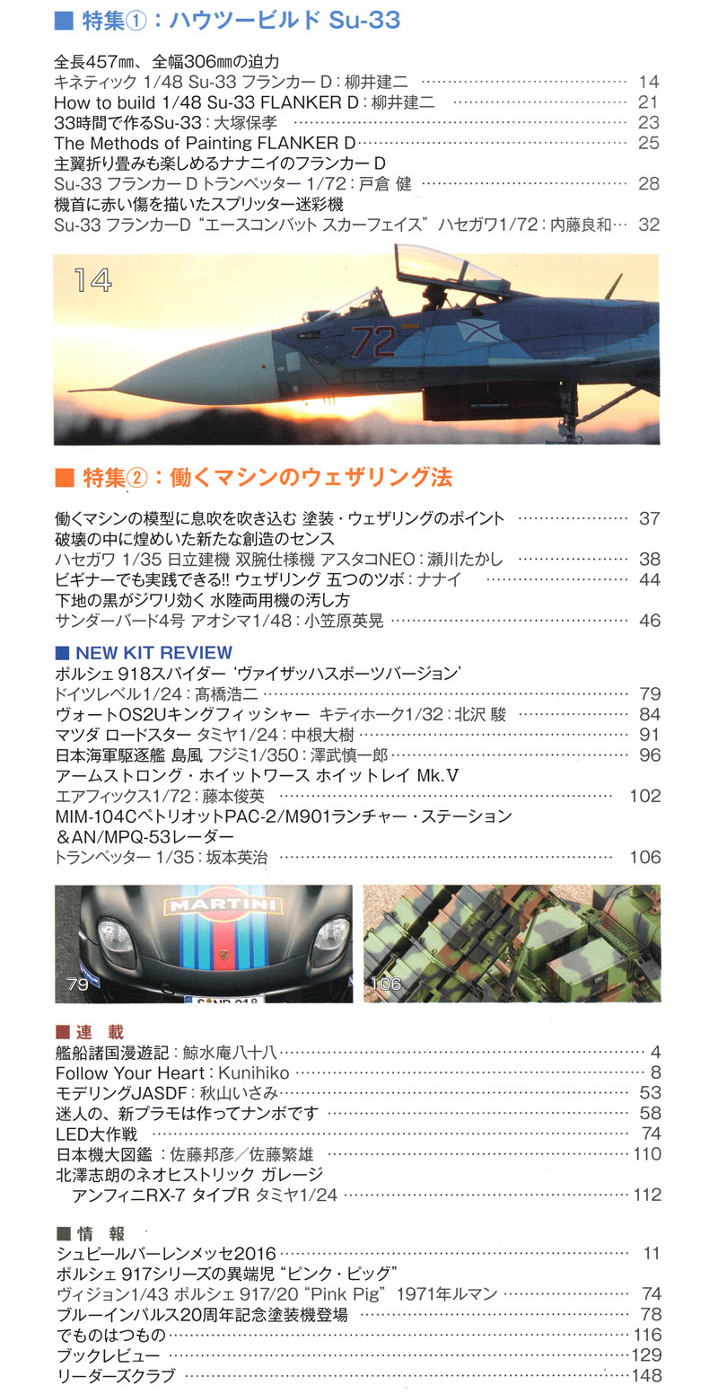 モデルアート 2016年4月号雑誌(モデルアート月刊 モデルアートNo.938)商品画像_1