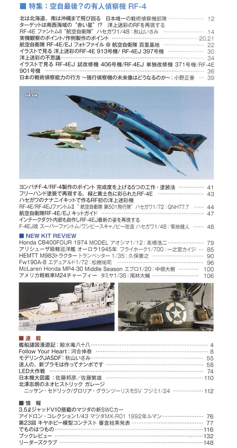 モデルアート 2016年5月号雑誌(モデルアート月刊 モデルアートNo.940)商品画像_1