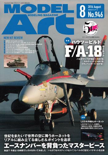 モデルアート 2016年8月号雑誌(モデルアート月刊 モデルアートNo.946)商品画像