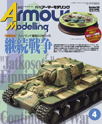 アーマーモデリング 2016年4月号雑誌(大日本絵画Armour ModelingNo.Vol.198)商品画像