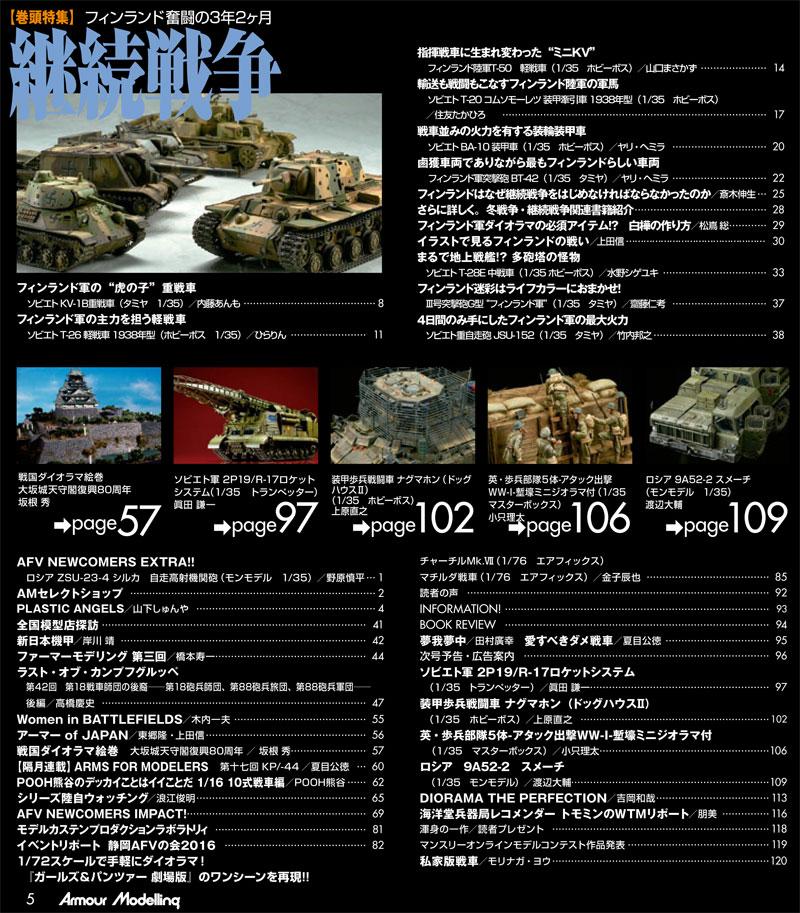 アーマーモデリング 2016年4月号雑誌(大日本絵画Armour ModelingNo.Vol.198)商品画像_1