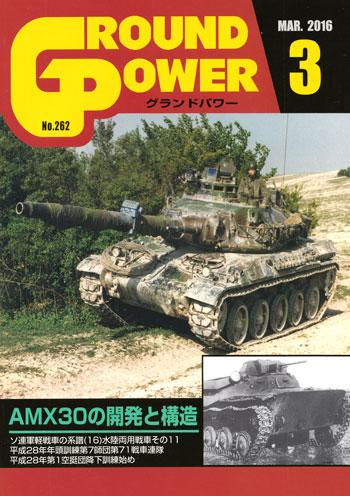 グランドパワー 2016年3月号雑誌(ガリレオ出版月刊 グランドパワーNo.262)商品画像