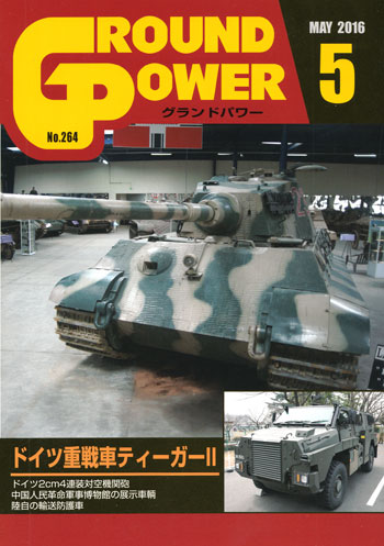 グランドパワー 2016年5月号雑誌(ガリレオ出版月刊 グランドパワーNo.264)商品画像