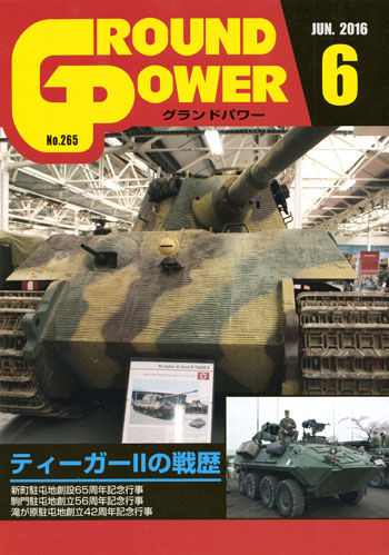グランドパワー 2016年6月号雑誌(ガリレオ出版月刊 グランドパワーNo.265)商品画像