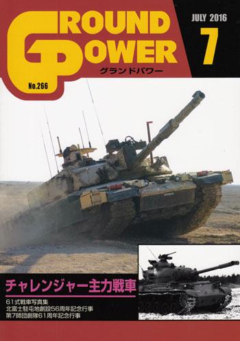 グランドパワー 2016年7月号雑誌(ガリレオ出版月刊 グランドパワーNo.266)商品画像