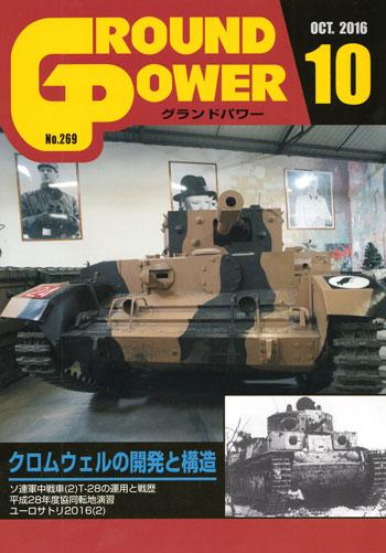 グランドパワー 2016年10月号雑誌(ガリレオ出版月刊 グランドパワーNo.269)商品画像