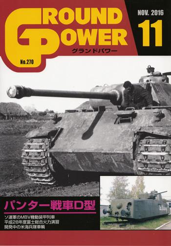 グランドパワー 2016年11月号雑誌(ガリレオ出版月刊 グランドパワーNo.270)商品画像