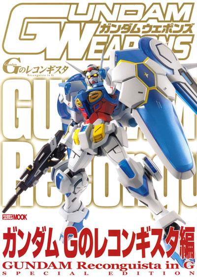 ガンダム Gのレコンギスタ編本(ホビージャパンGUNDAM WEAPONS (ガンダムウェポンズ)No.68147-84)商品画像