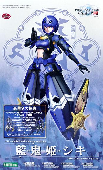藍鬼姫 シキプラモデル(コトブキヤファンタシースター オンラインNo.KP-382)商品画像