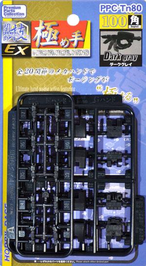 極め手 100 角 (ダークグレイ)プラモデル(ホビーベース間接技EXNo.PPC-Tn080)商品画像