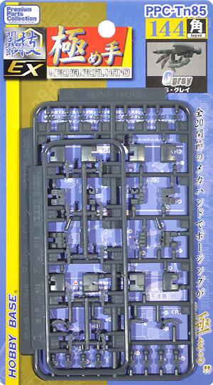 極め手 144 角 (G・グレイ)プラモデル(ホビーベース間接技EXNo.PPC-Tn085)商品画像