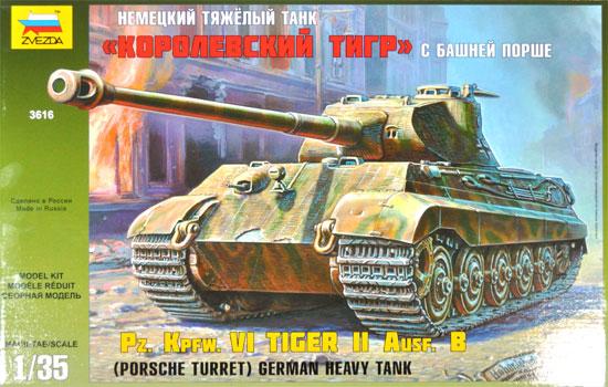 Pz.Kpfw.6 タイガー 2 Ausf.B ポルシェ砲塔プラモデル(ズベズダ1/35 ミリタリーNo.3616)商品画像