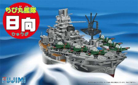 ちび丸艦隊 日向 (航空戦艦)プラモデル(フジミちび丸艦隊 シリーズNo.ちび丸-014)商品画像
