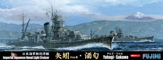 日本海軍 軽巡洋艦 矢矧 1944 / 酒匂プラモデル(フジミ1/700 特シリーズNo.092)商品画像