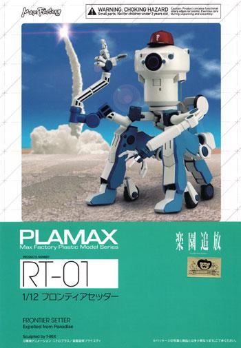 フロンティアセッター (楽園追放)プラモデル(マックスファクトリーPLAMAXNo.RT-001)商品画像