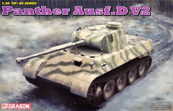 ドイツ パンター D型 V2 (試作2号車)プラモデル(ドラゴン1/35 39-45 SeriesNo.6822)商品画像