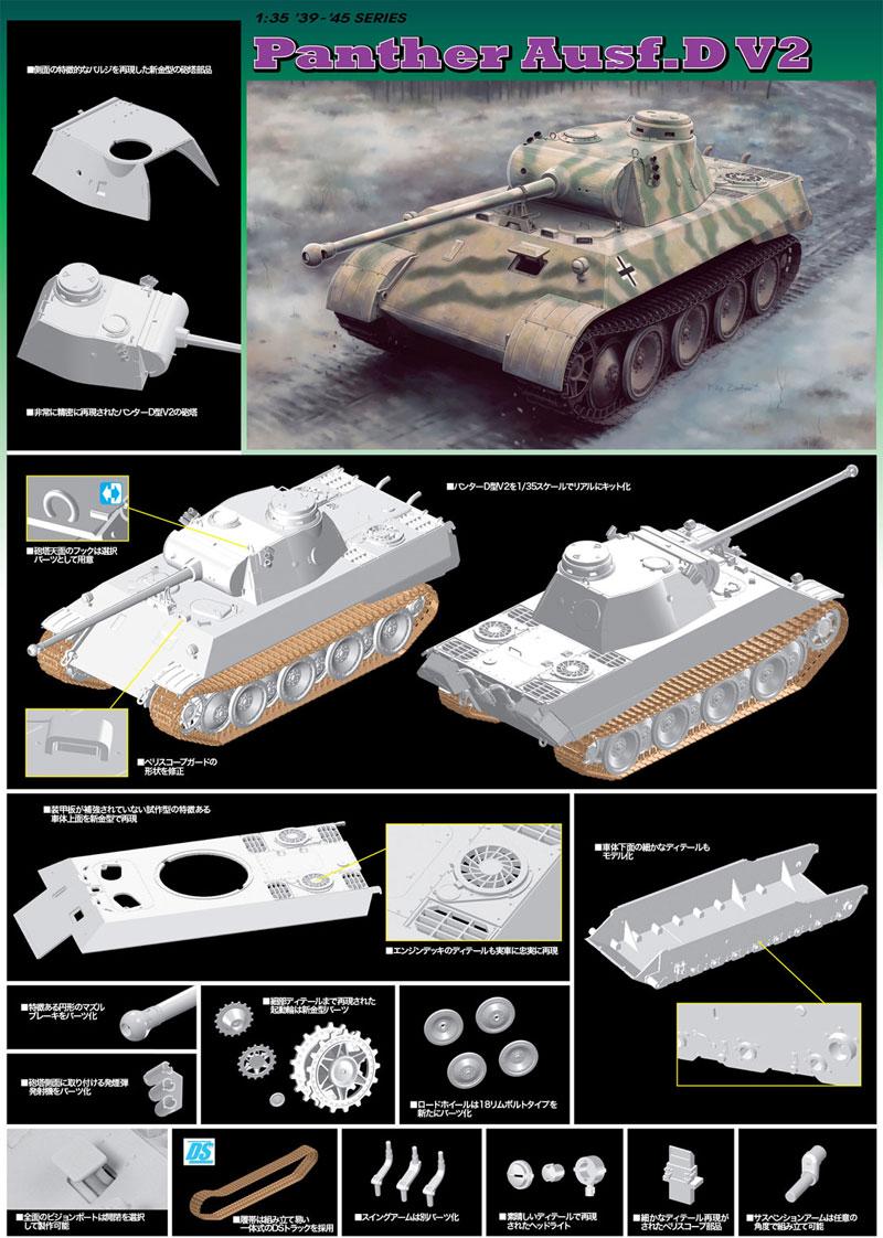 ドイツ パンター D型 V2 (試作2号車)プラモデル(ドラゴン1/35 39-45 SeriesNo.6822)商品画像_2