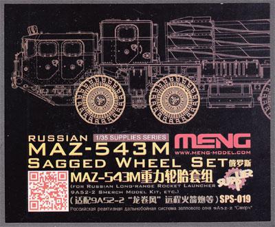 ロシア MAZ-543M タイヤセットレジン(MENG-MODELサプライ シリーズNo.SPS-019)商品画像