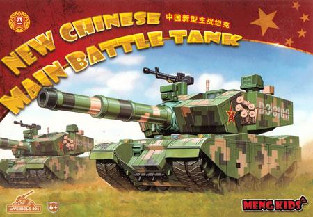 99式戦車プラモデル(MENG-MODELMENG KIDSNo.mVEHICLE-001)商品画像