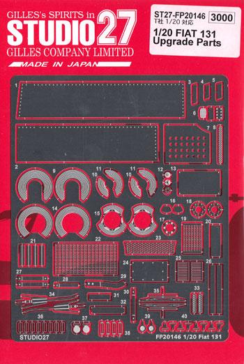 フィアット 131 グレードアップパーツエッチング(スタジオ27ラリーカー グレードアップパーツNo.FP20146)商品画像