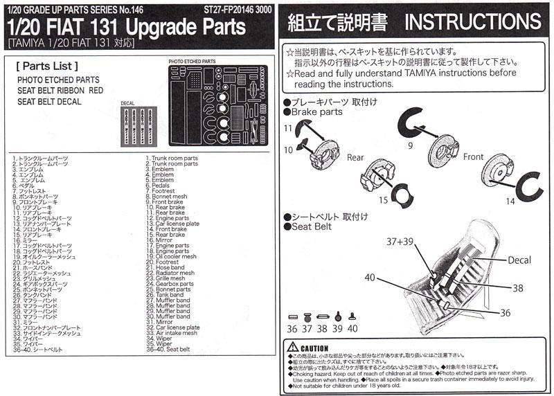 フィアット 131 グレードアップパーツエッチング(スタジオ27ラリーカー グレードアップパーツNo.FP20146)商品画像_2