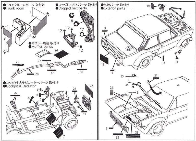 フィアット 131 グレードアップパーツエッチング(スタジオ27ラリーカー グレードアップパーツNo.FP20146)商品画像_3