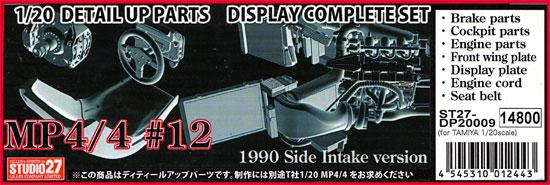 マクラーレン MP4/4 ディスプレイコンプリートセット #12 (サイドインテーク仕様)メタル(スタジオ27F-1 ディテールアップパーツNo.DP20009)商品画像
