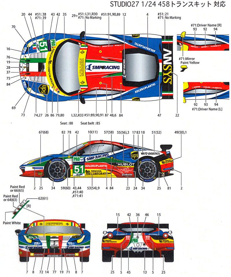 フェラーリ 458 AF Corse Italia #51/71 ル・マン 2015デカール(スタジオ27ツーリングカー/GTカー オリジナルデカールNo.DC1114)商品画像_1