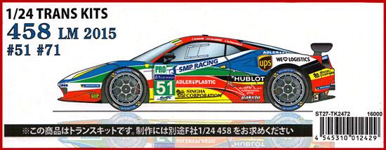 フェラーリ 458 AF Corse Italia #51/71 ル・マン 2015 トランスキットトランスキット(スタジオ27ツーリングカー/GTカー トランスキットNo.TK2472)商品画像