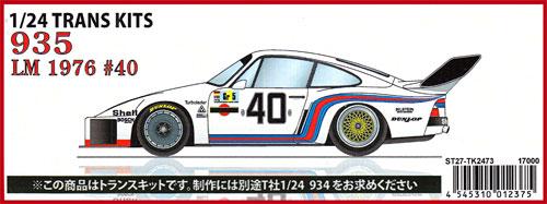 ポルシェ 935 #40 ル・マン 1976トランスキット(スタジオ27ツーリングカー/GTカー トランスキットNo.TK2473R)商品画像