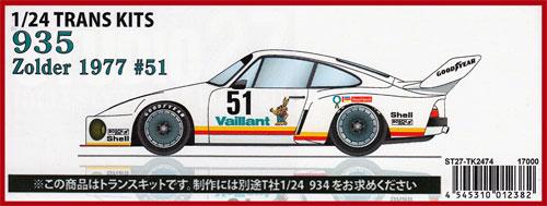 ポルシェ 935 ゾルダー 1977 #51トランスキット(スタジオ27ツーリングカー/GTカー トランスキットNo.TK2474R)商品画像